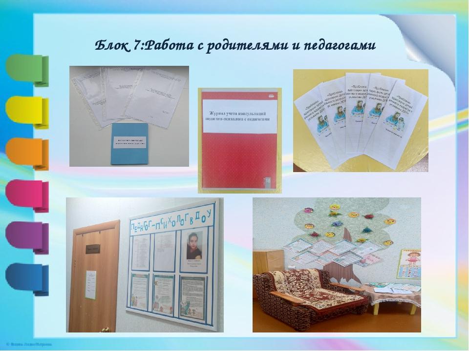 Блок 7:Работа с родителями и педагогами
