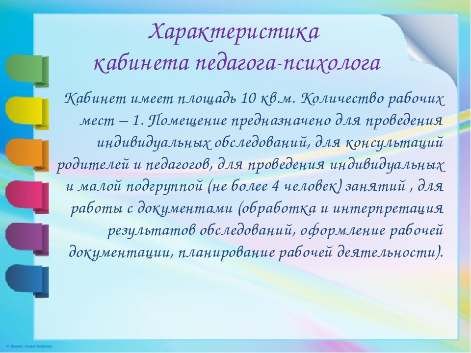 Характеристика кабинета педагога-психолога Кабинет имеет площадь 10 кв.м. Кол...
