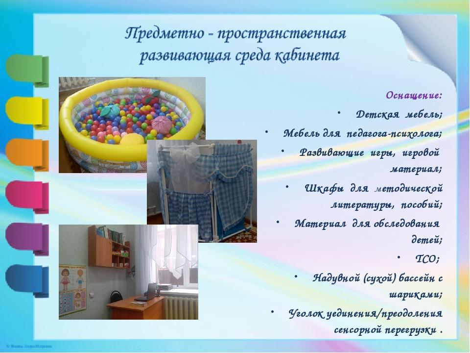 Оснащение: Детская мебель; Мебель для педагога-психолога; Развивающие игры, и...