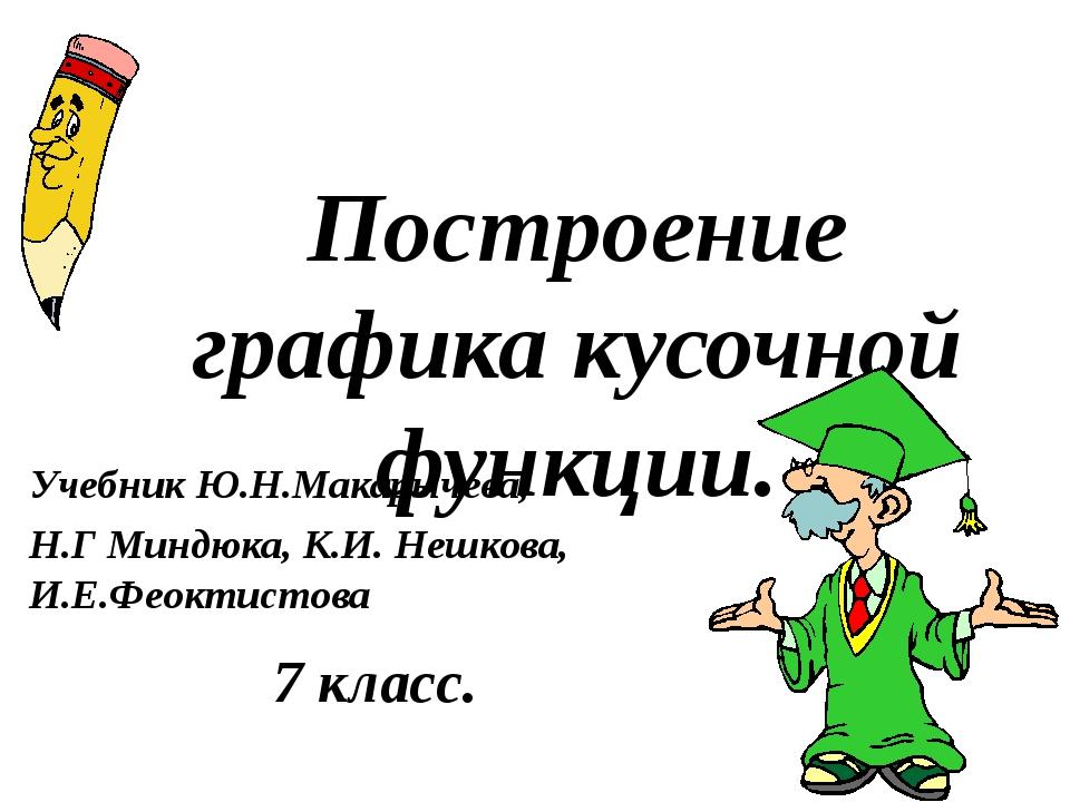 Построение графика кусочной функции. 7 класс. Учебник Ю.Н.Макарычева, Н.Г Мин...