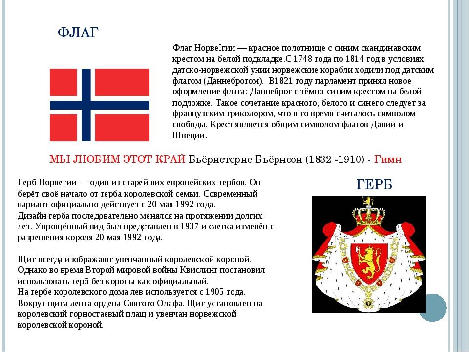 ФЛАГ ГЕРБ Флаг Норве́гии — красное полотнище с синим скандинавским крестом на...