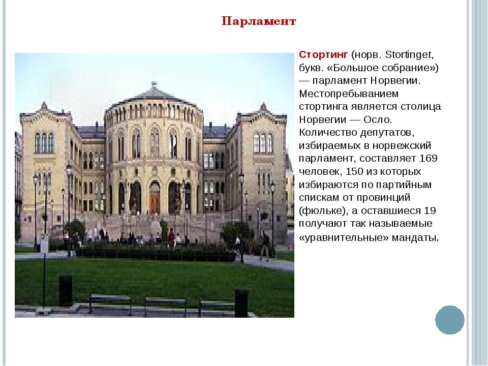 Парламент Стортинг (норв. Stortinget, букв. «Большое собрание») — парламент Н...