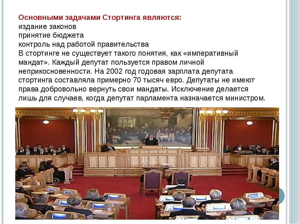 Основными задачами Стортинга являются: издание законов принятие бюджета контр...