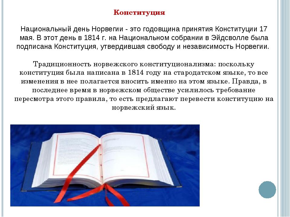 Конституция Национальный день Норвегии - это годовщина принятия Конституции 1...