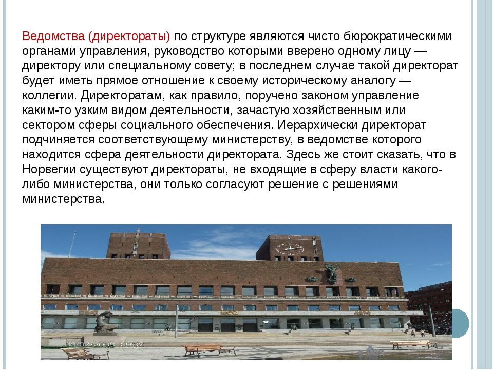 Ведомства (директораты) по структуре являются чисто бюрократическими органам...