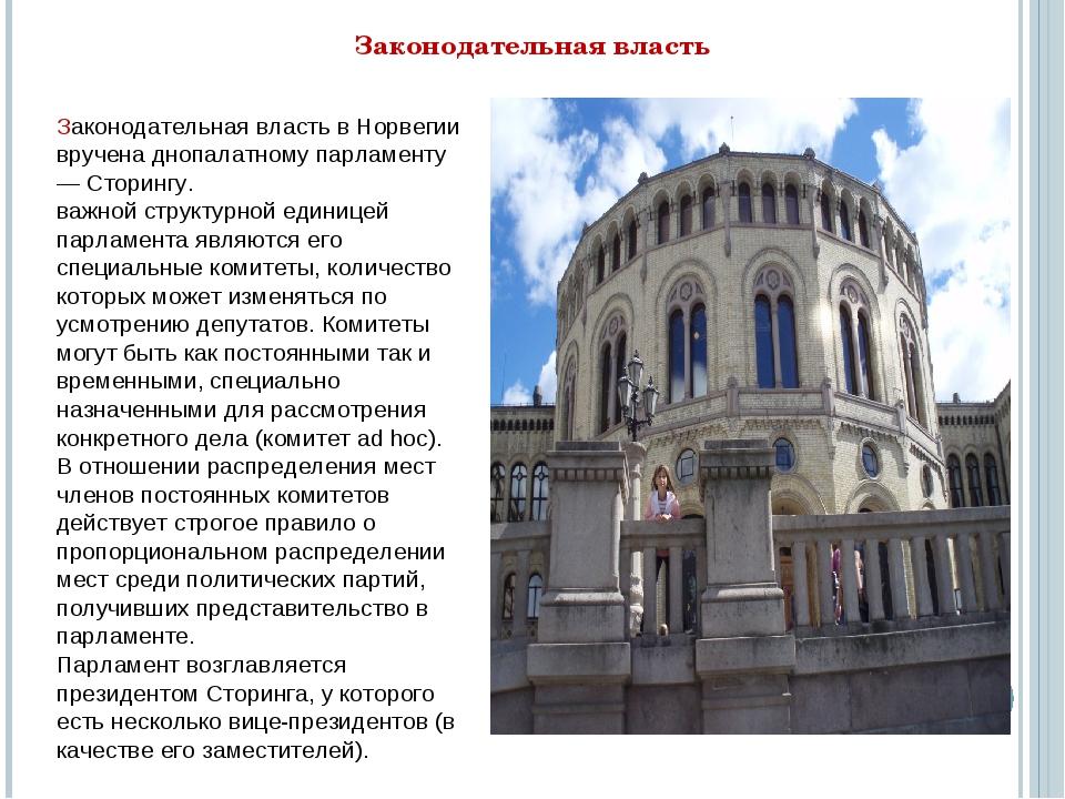 Законодательная власть Законодательная власть в Норвегии вручена днопалатному...