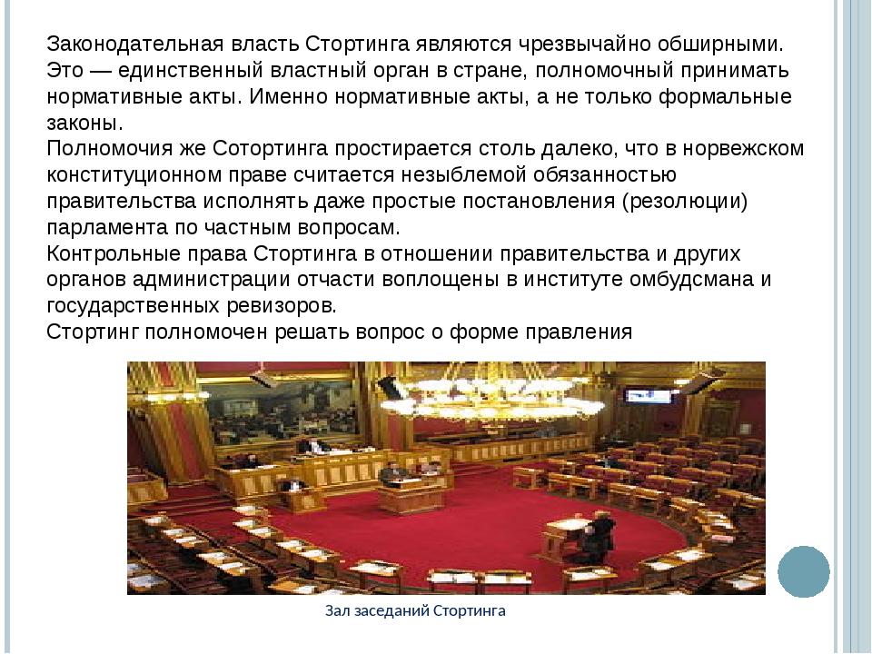 Зал заседаний Стортинга Законодательная власть Стортинга являются чрезвычайно...