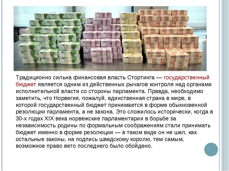 Традиционно сильна финансовая власть Стортинга — государственный бюджет являе...
