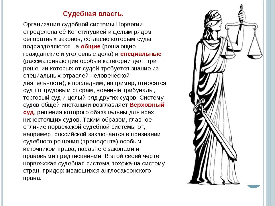 Судебная власть. Организация судебной системы Норвегии определена её Конститу...