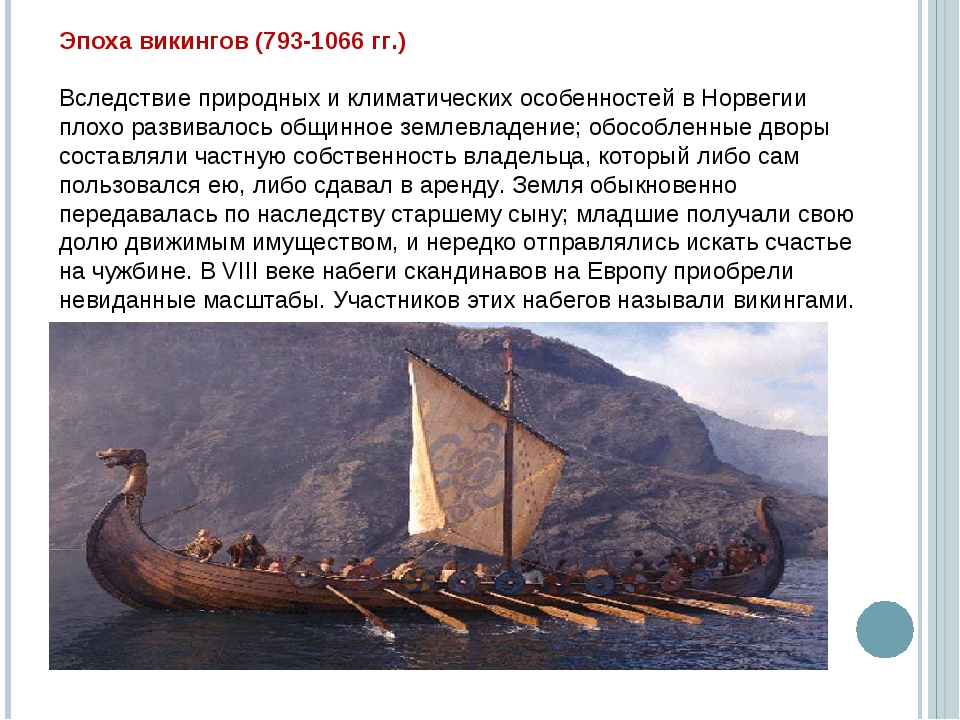 Эпоха викингов (793-1066 гг.) Вследствие природных и климатических особенност...