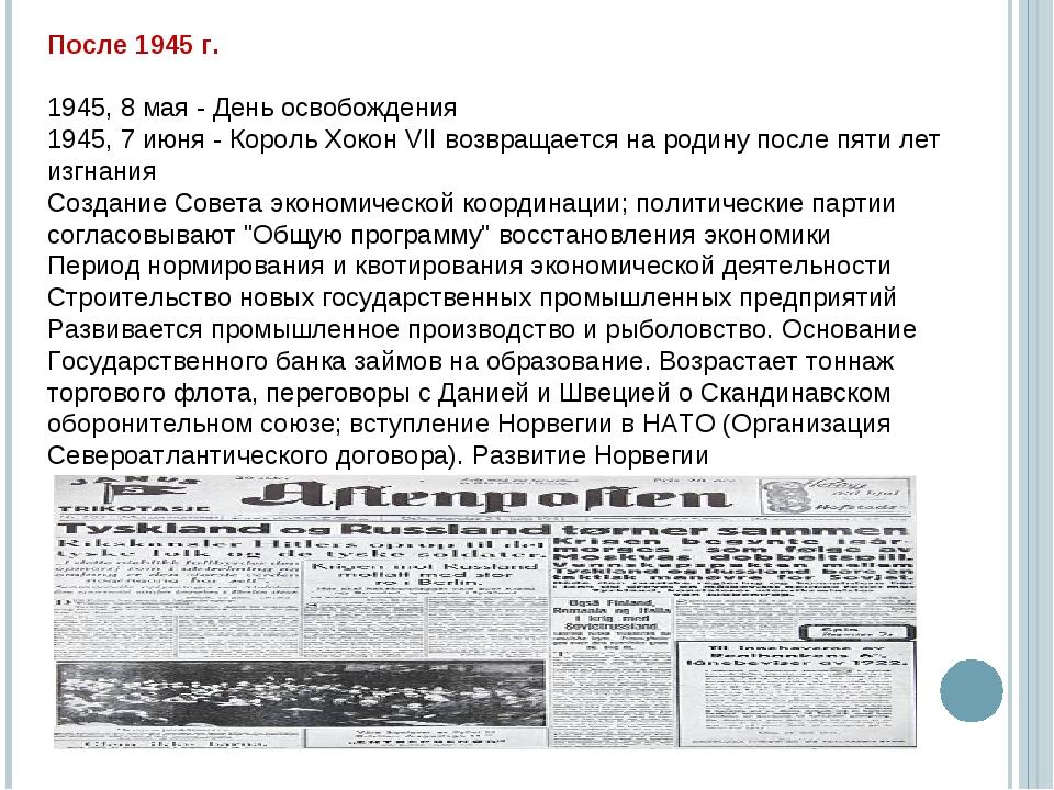После 1945 г. 1945, 8 мая - День освобождения 1945, 7 июня - Король Хокон VII...