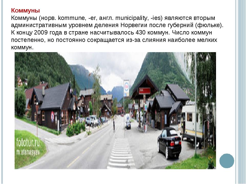 Коммуны Коммуны (норв. kommune, -er, англ. municipality, -ies) являются вторы...