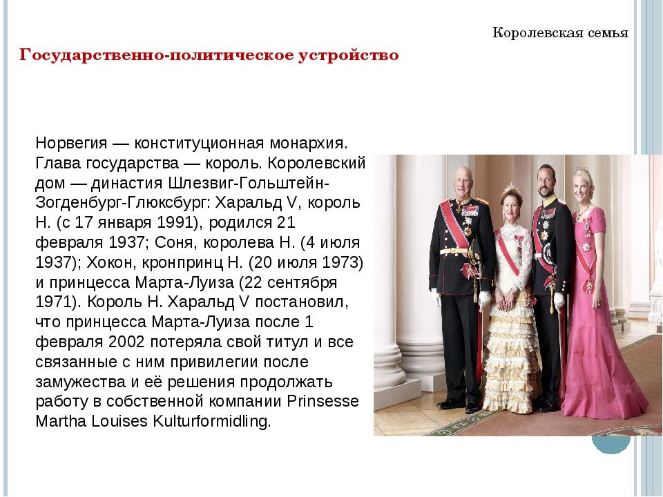 Королевская семья Государственно-политическое устройство Норвегия — конституц...