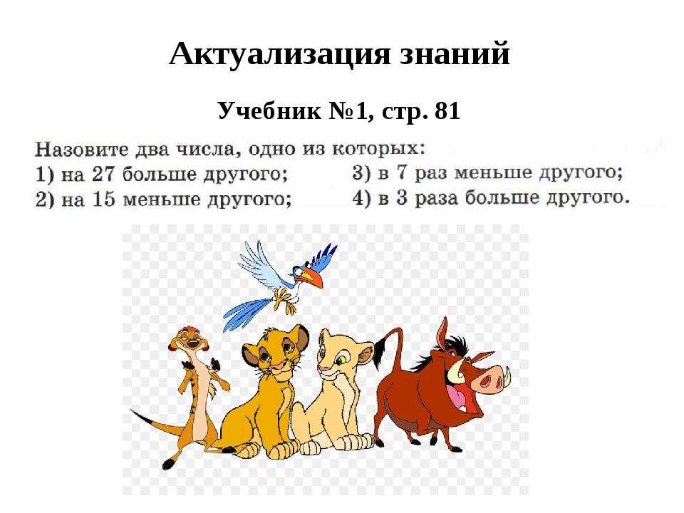 Актуализация знаний Учебник №1, стр. 81
