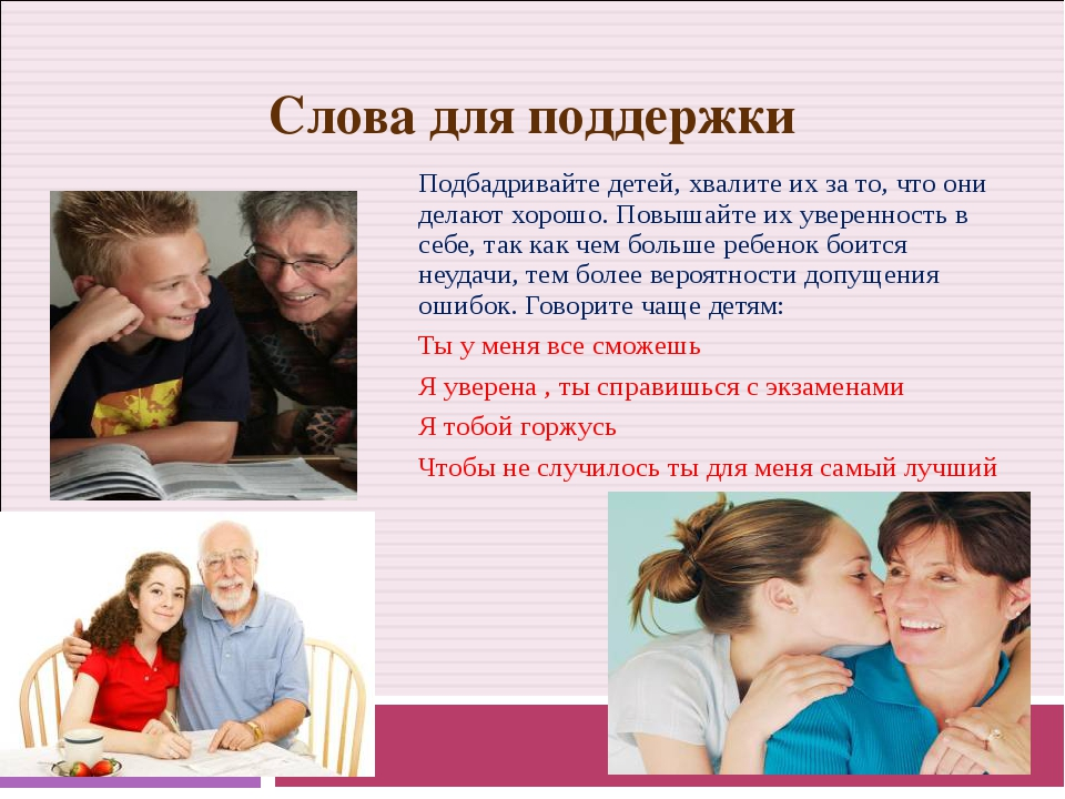 Подбадривайте детей, хвалите их за то, что они делают хорошо. Повышайте их ув...