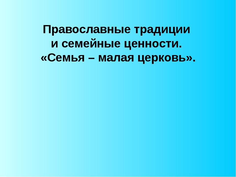 Орксэ 4 класс открытка православные традиции и семейные ценности, надписью мне страшное