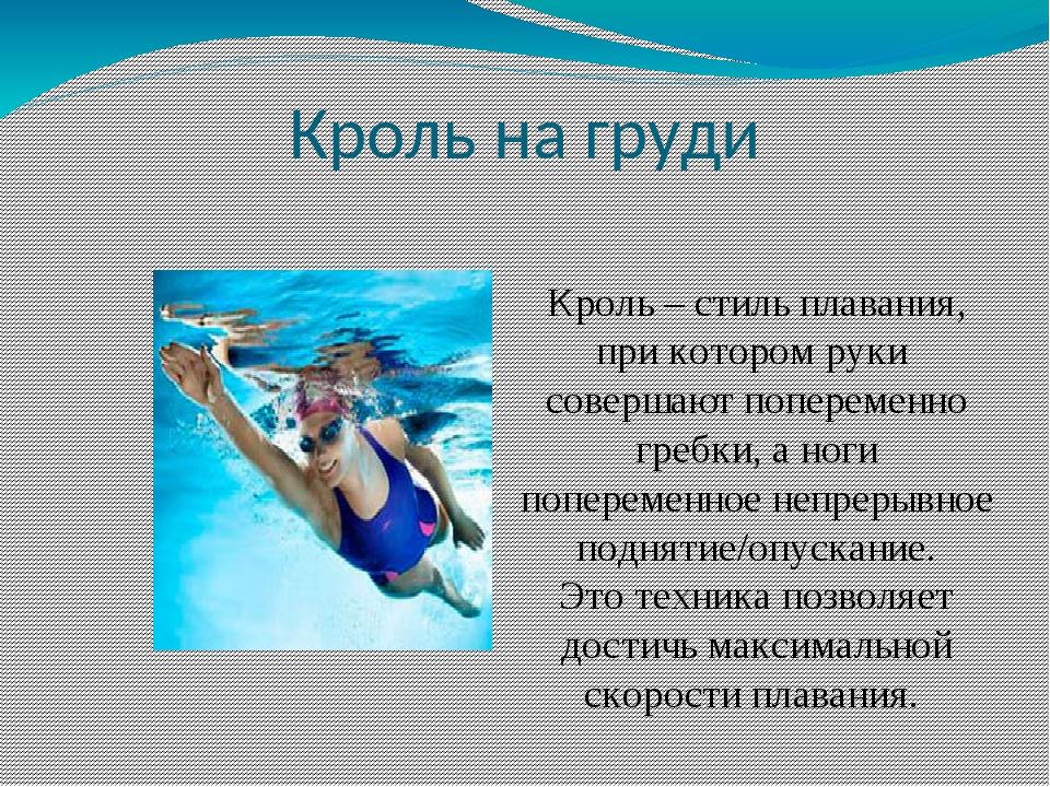 для стили в плавании рисунки и фото кадр был признан