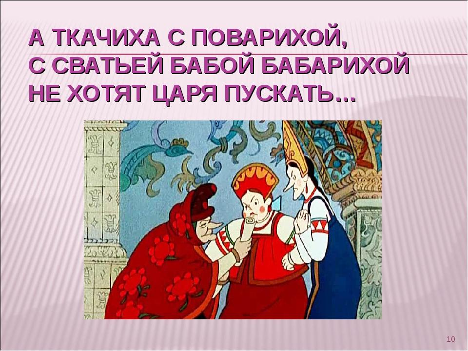 Поздравления царя и бабариха