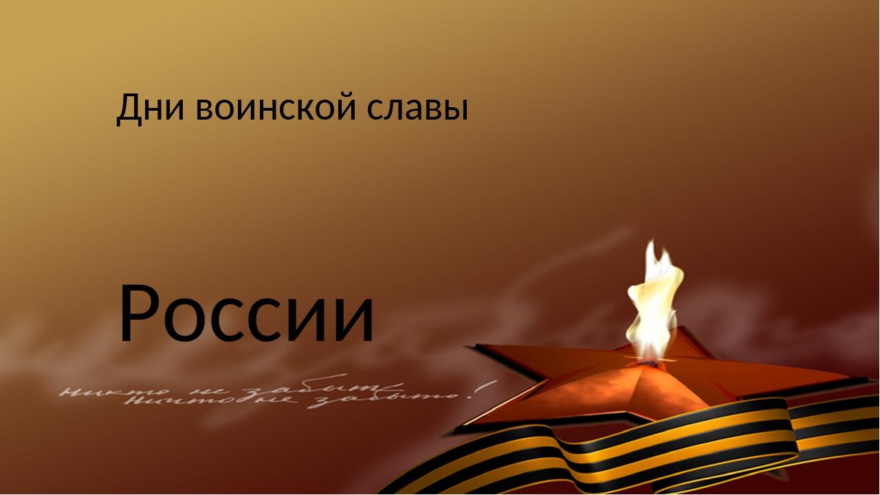 воинская слава россии можете поделиться своими