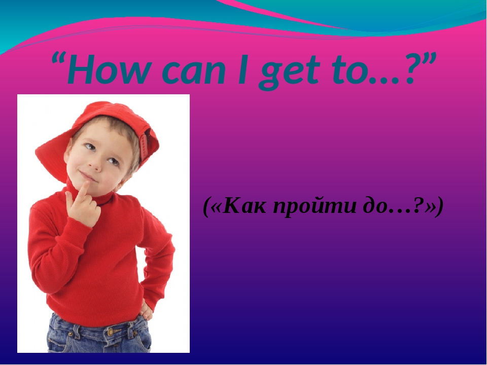 """""""How can I get to…?"""" («Как пройти до…?»)"""