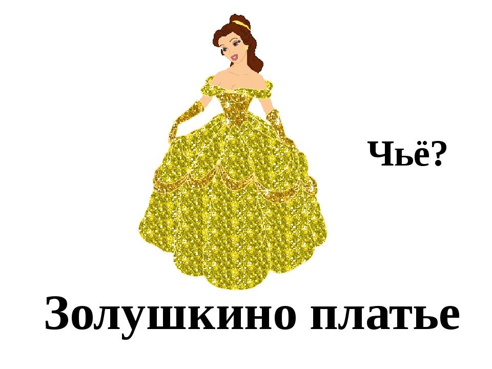 Золушкино платье Чьё?