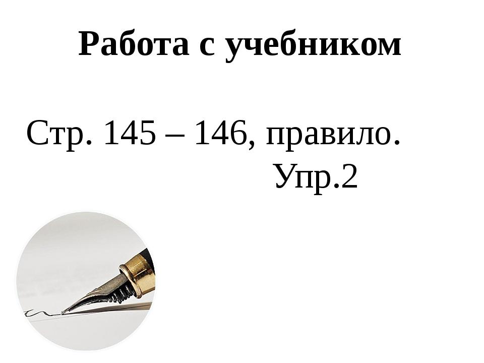 Работа с учебником Стр. 145 – 146, правило. Упр.2