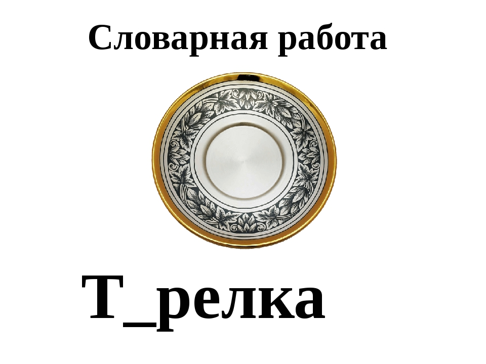 Словарная работа Т_релка Фарфоровая тарелка