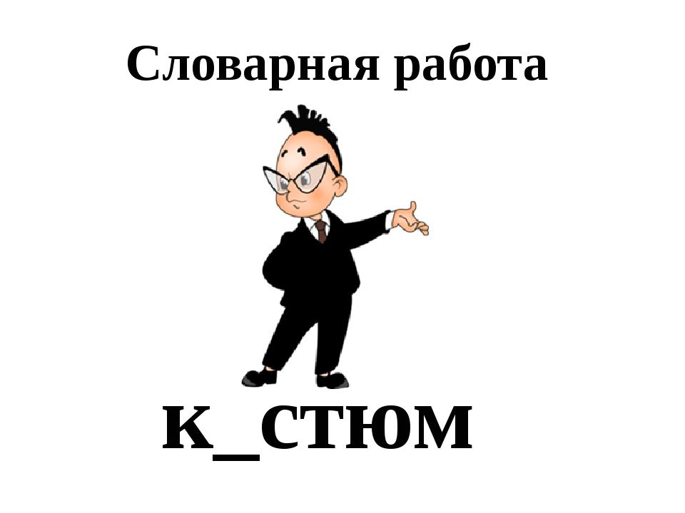 Словарная работа к_стюм Новый костюм