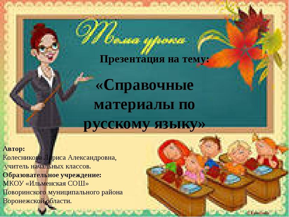 Презентация на тему: «Справочные материалы по русскому языку» Автор: Колесник...