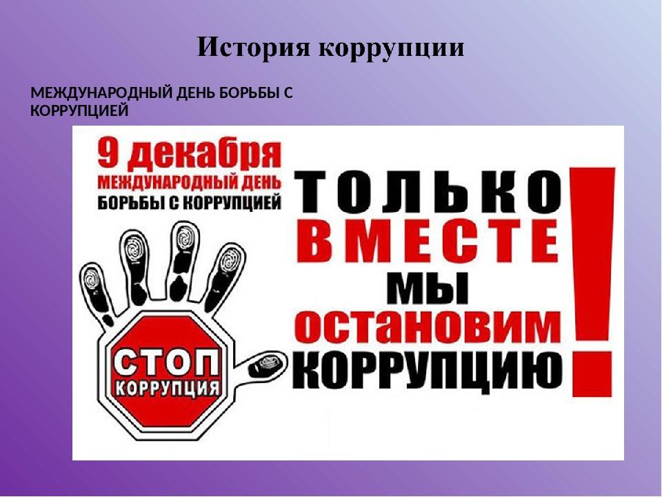 Поздравления ко дню борьбы с коррупцией