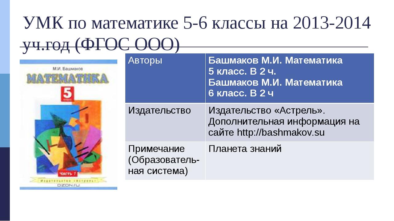 УМК по математике 5-6 классы на 2013-2014 уч.год (ФГОС ООО) Авторы Башмаков М...