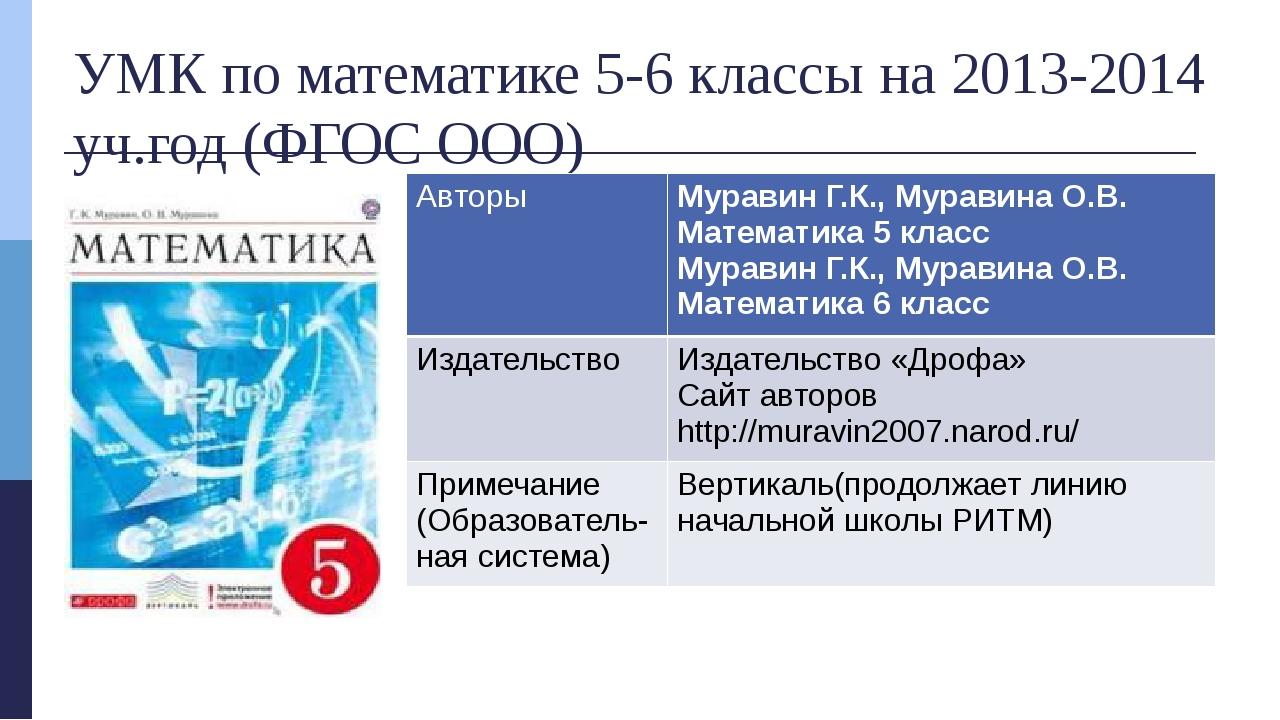 УМК по математике 5-6 классы на 2013-2014 уч.год (ФГОС ООО) Авторы МуравинГ.К...