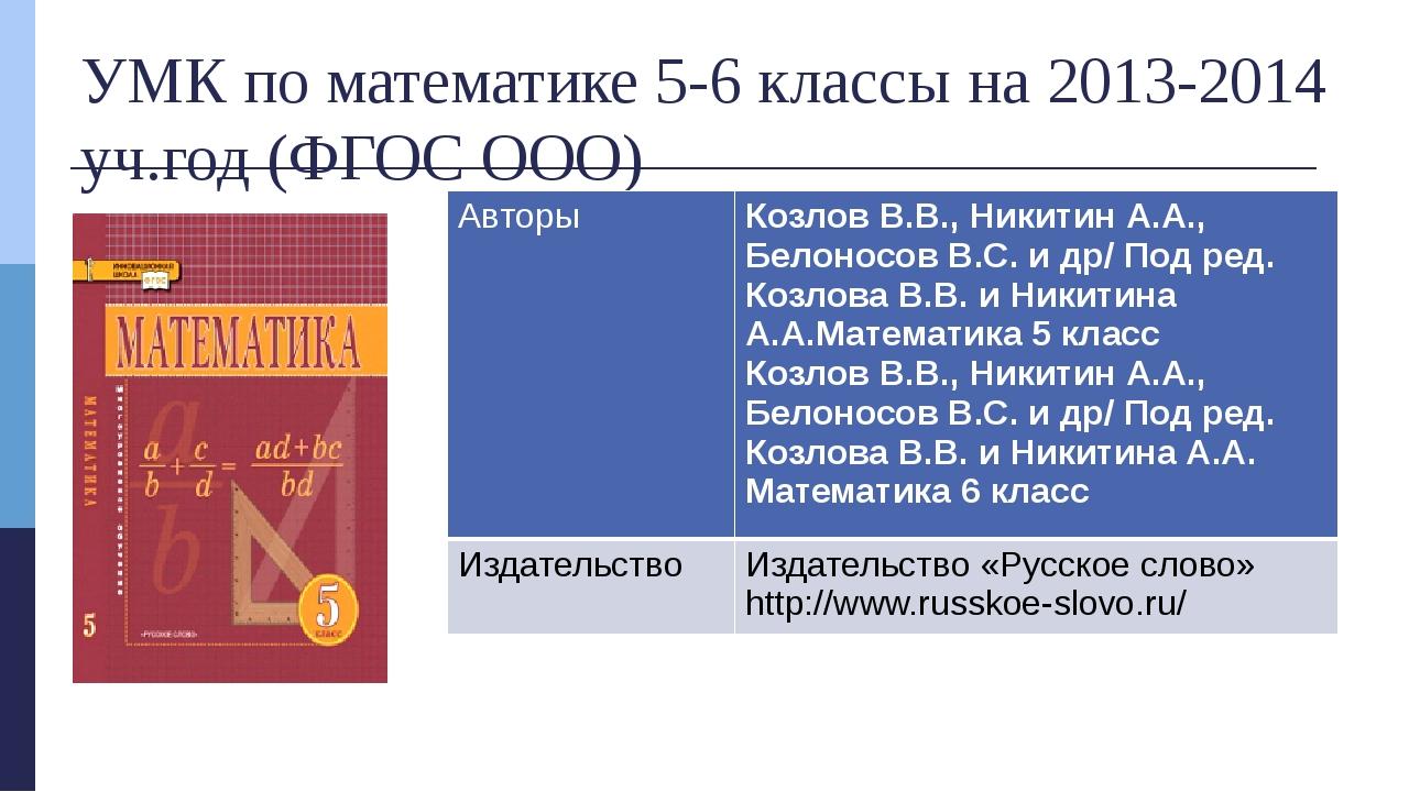 УМК по математике 5-6 классы на 2013-2014 уч.год (ФГОС ООО) Авторы Козлов В.В...