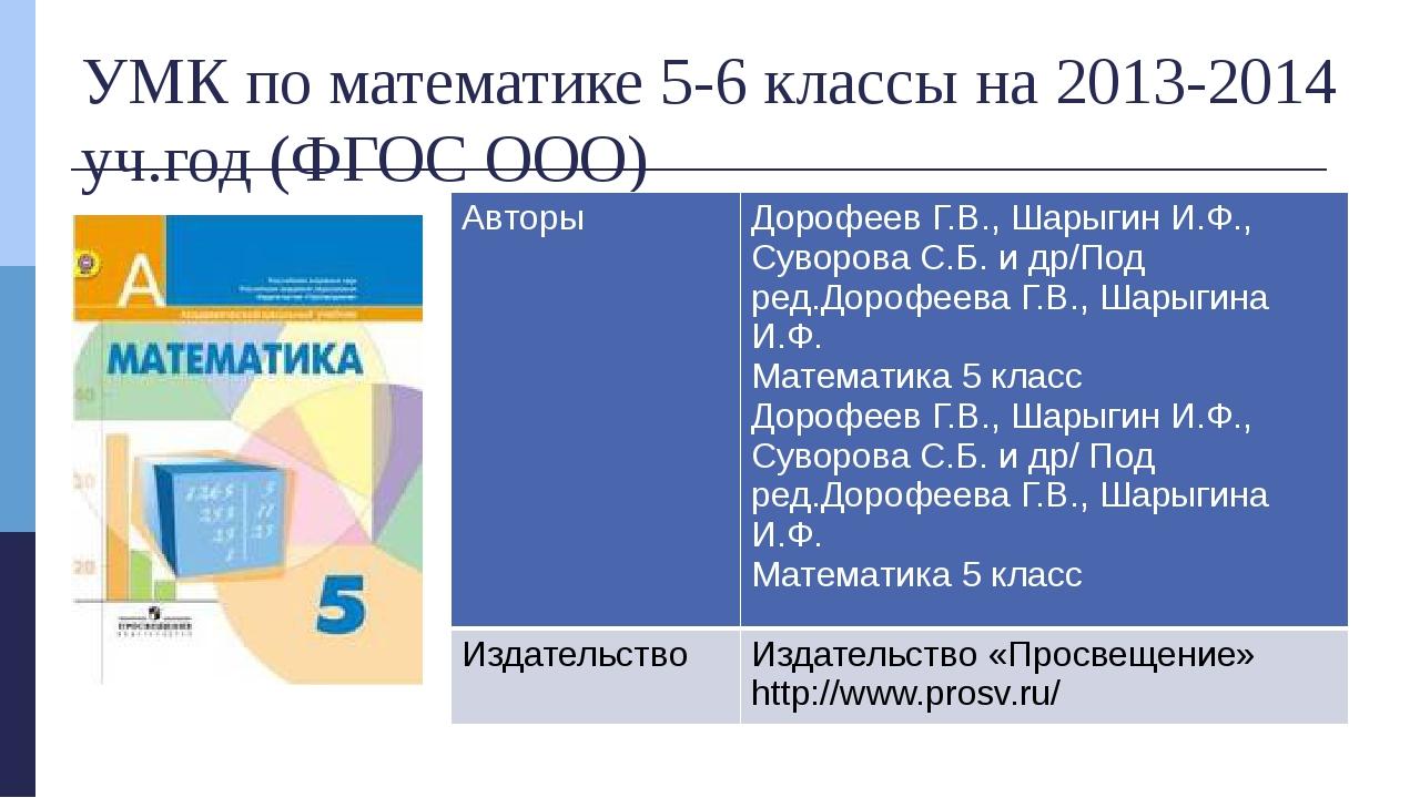 УМК по математике 5-6 классы на 2013-2014 уч.год (ФГОС ООО) Авторы Дорофеев Г...
