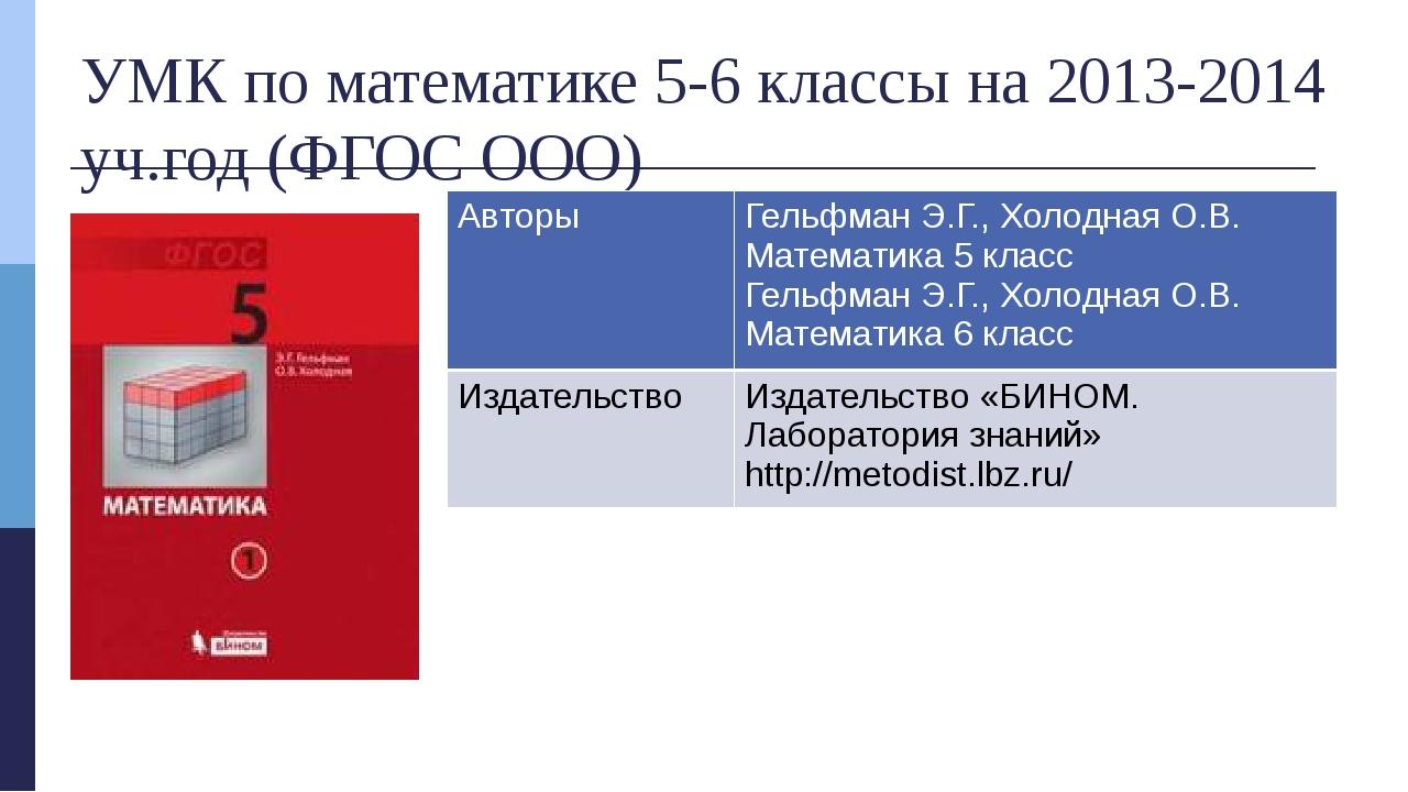 УМК по математике 5-6 классы на 2013-2014 уч.год (ФГОС ООО) Авторы ГельфманЭ....