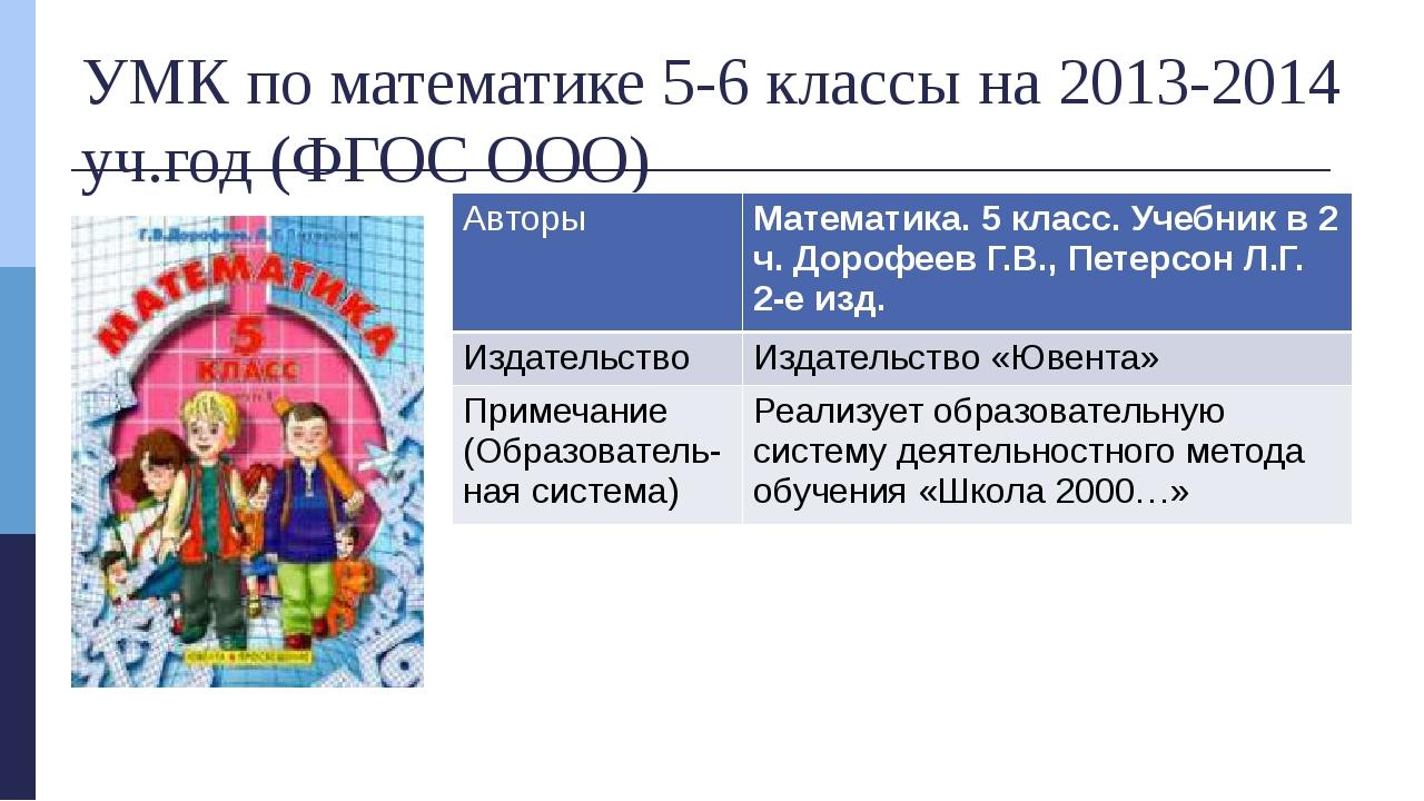 УМК по математике 5-6 классы на 2013-2014 уч.год (ФГОС ООО) Авторы Математика...
