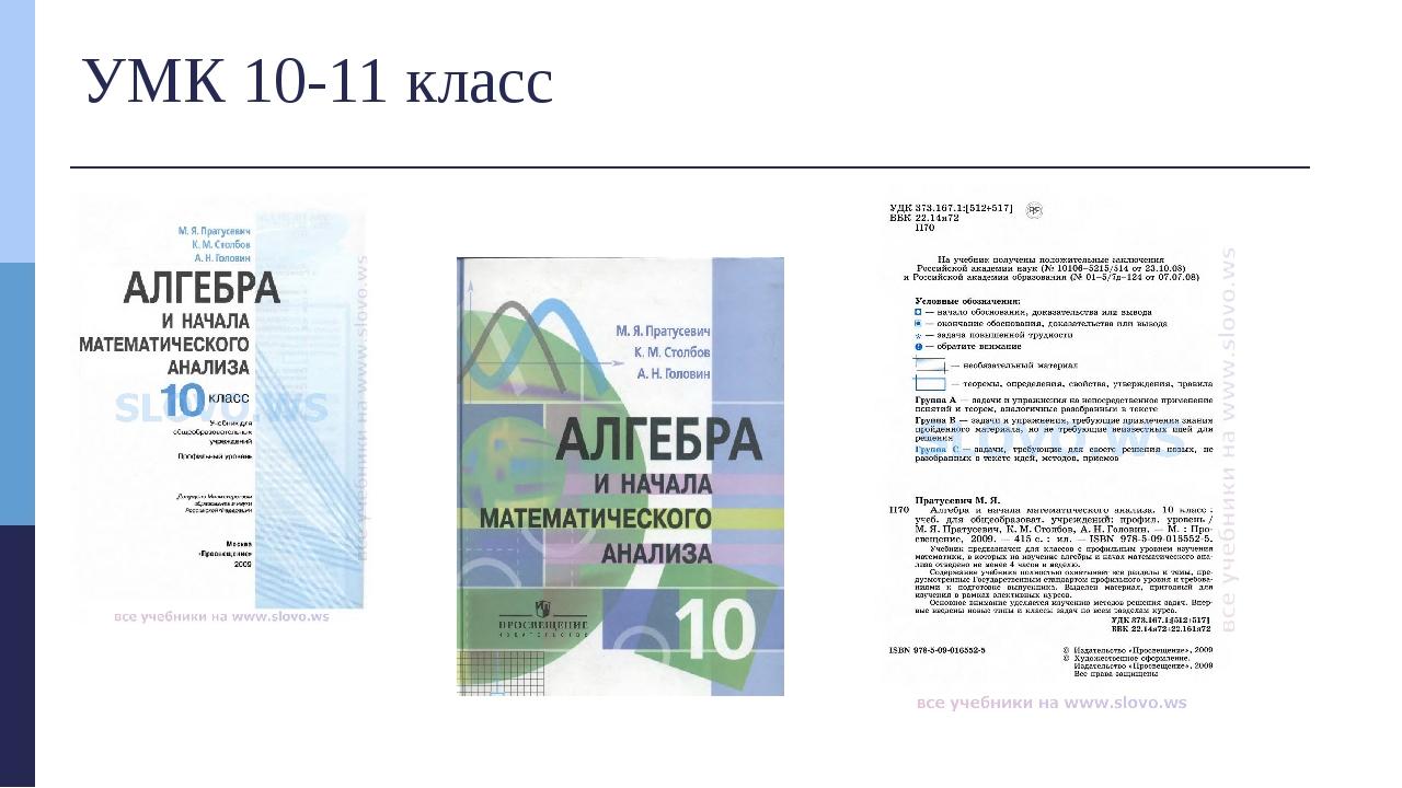 УМК 10-11 класс