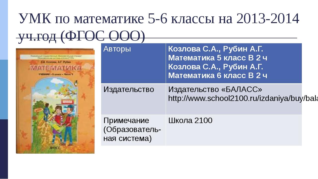 УМК по математике 5-6 классы на 2013-2014 уч.год (ФГОС ООО) Авторы Козлова С....