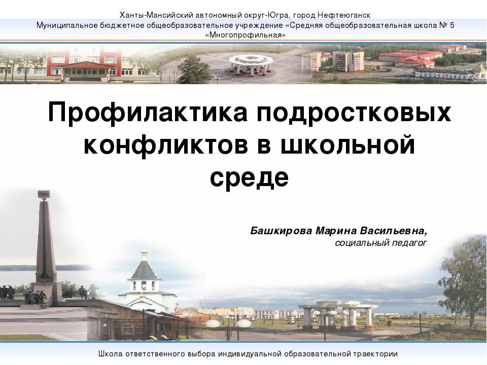 Ханты-Мансийский автономный округ-Югра, город Нефтеюганск Муниципальное бюдж...