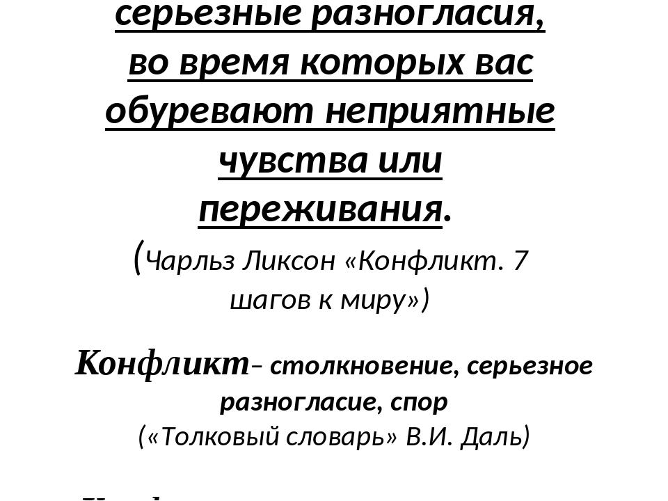 Конфликт– столкновение, серьезное разногласие, спор («Толковый словарь» В.И....