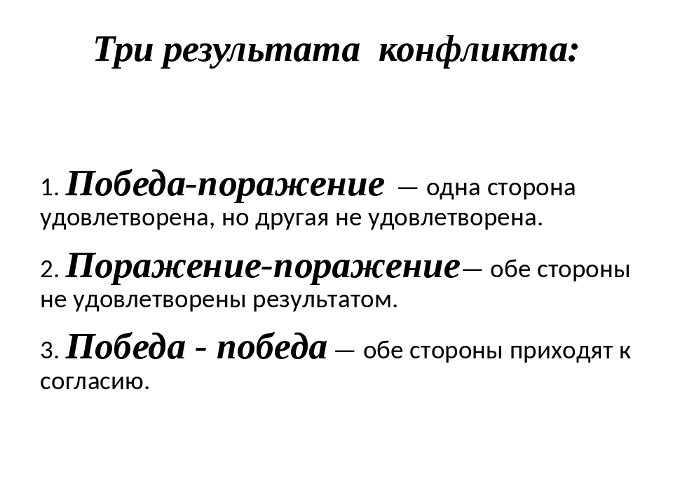 Три результата конфликта: 1. Победа-поражение — одна сторона удовлетворена, н...