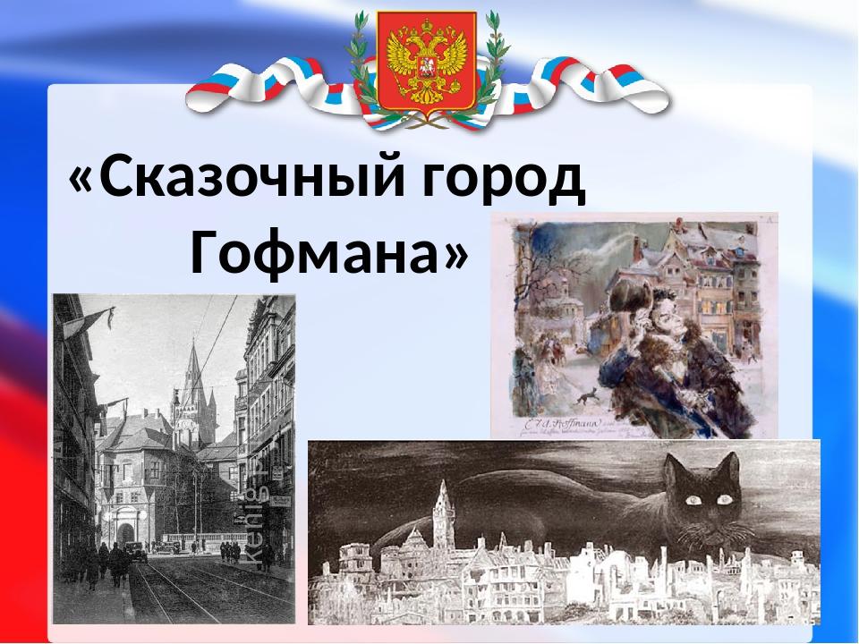 «Сказочный город Гофмана»