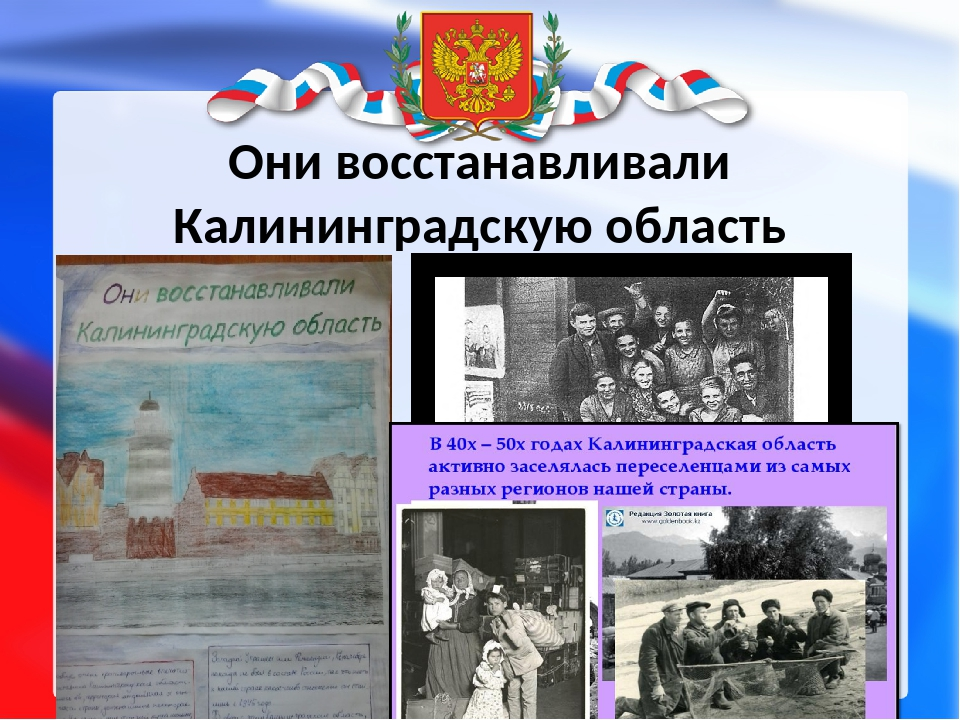 Они восстанавливали Калининградскую область