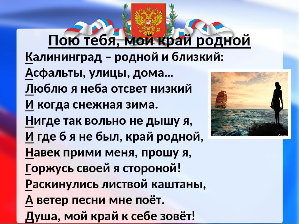 Калининград – родной и близкий: Асфальты, улицы, дома… Люблю я неба отсвет н...