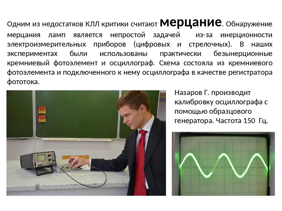 Назаров Г. производит калибровку осциллографа с помощью образцового генератор...