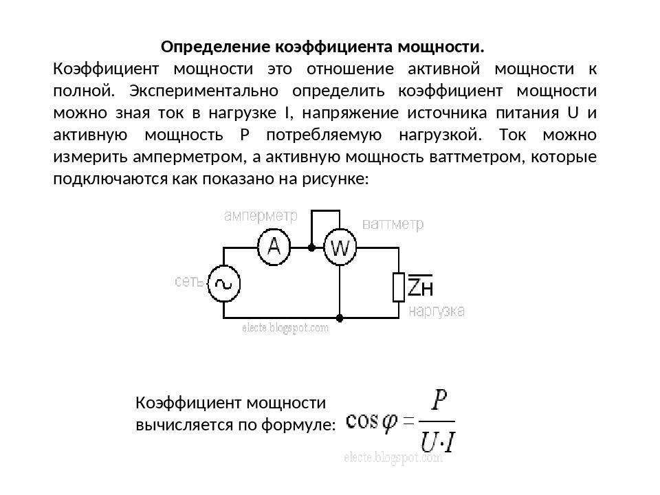 Определение коэффициента мощности. Коэффициент мощности это отношение активно...