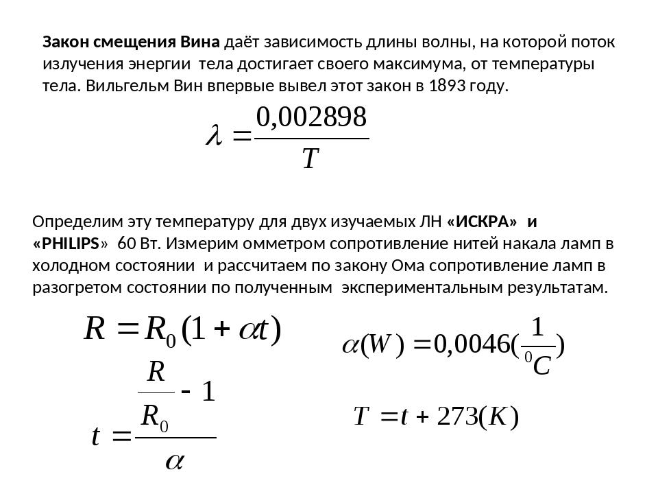 Закон смещения Вина даёт зависимость длины волны, на которой поток излучения...