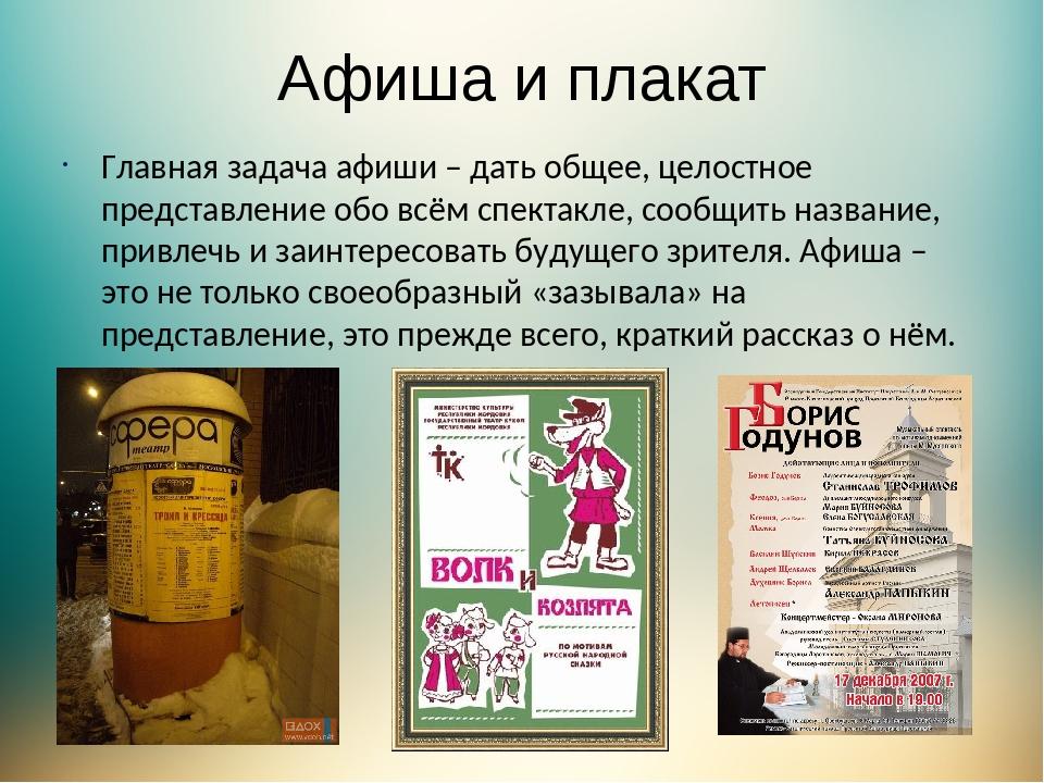 Чем постер отличается от афиши