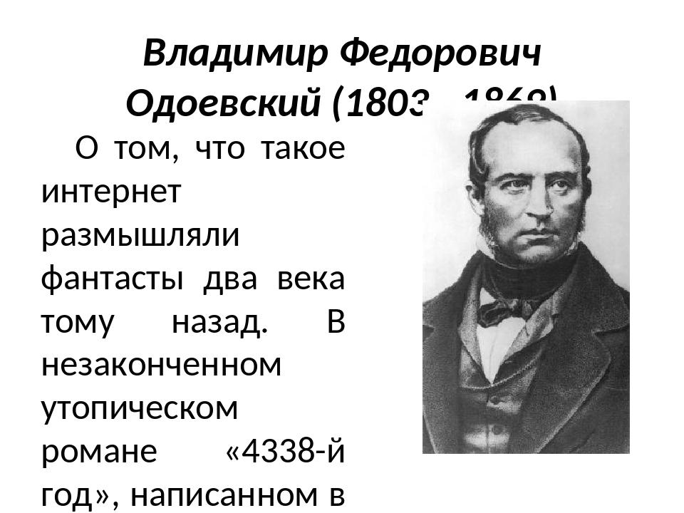 Владимир Федорович Одоевский (1803 - 1869) О том, что такое интернет размышл...