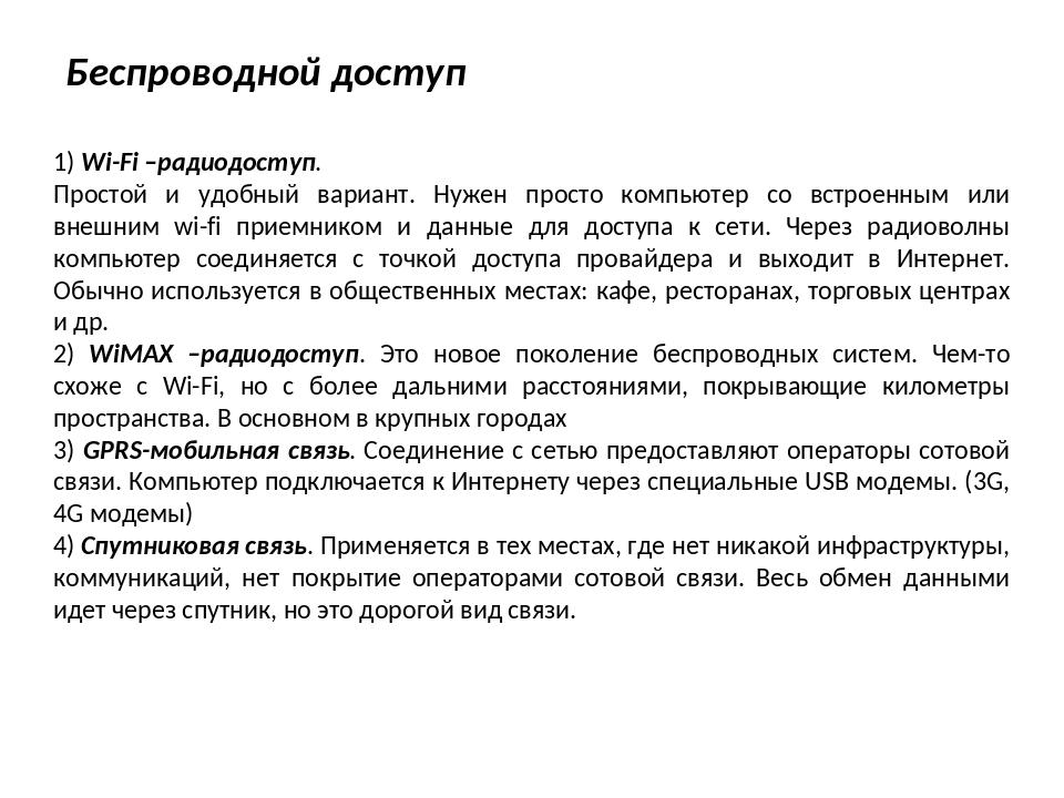 1) Wi-Fi –радиодоступ. Простой и удобный вариант. Нужен просто компьютер со в...